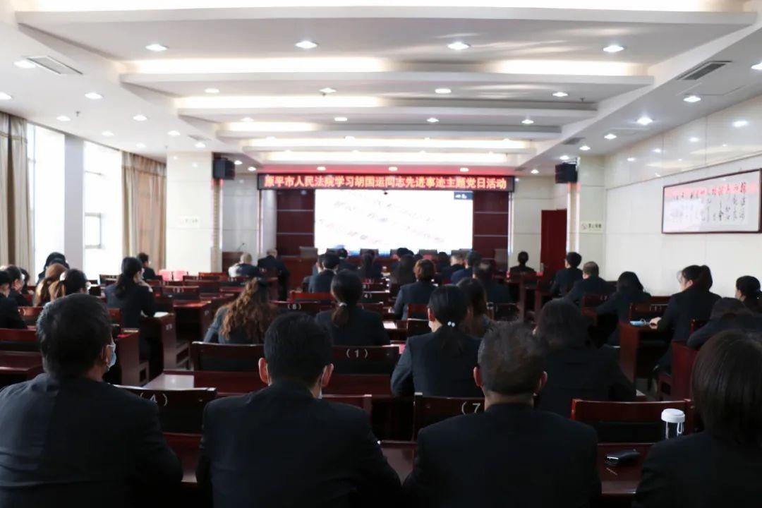 【基层动态】原平法院开展学习胡国运同志先进事迹主题党日活动