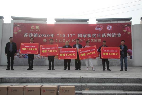 """明光市苏巷镇举办""""精准扶贫·文化同行""""文艺演出活动"""