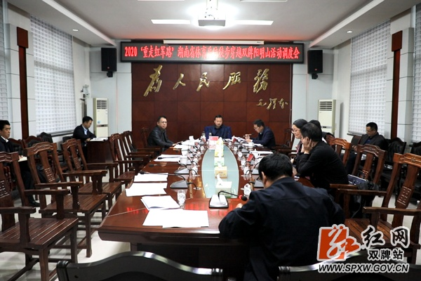 """2020年""""重走红军路""""湖南省体育系统徒步穿越活动将在双牌阳明山举行"""