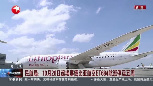 民航局:10月26日起埃塞俄比亚航空ET684航班停运五周