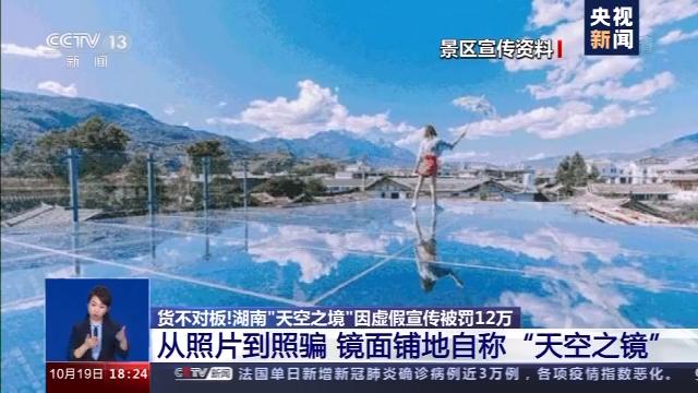 """货不对板!湖南""""天空之镜""""虚假宣传 你以为的""""镜子""""其实真的只是镜子"""