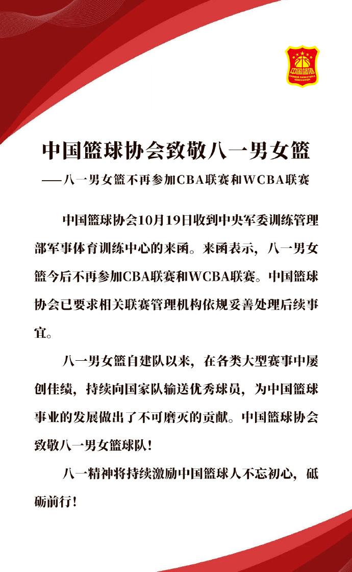 中国篮协:八一男女篮不再参加CBA和WCBA图片
