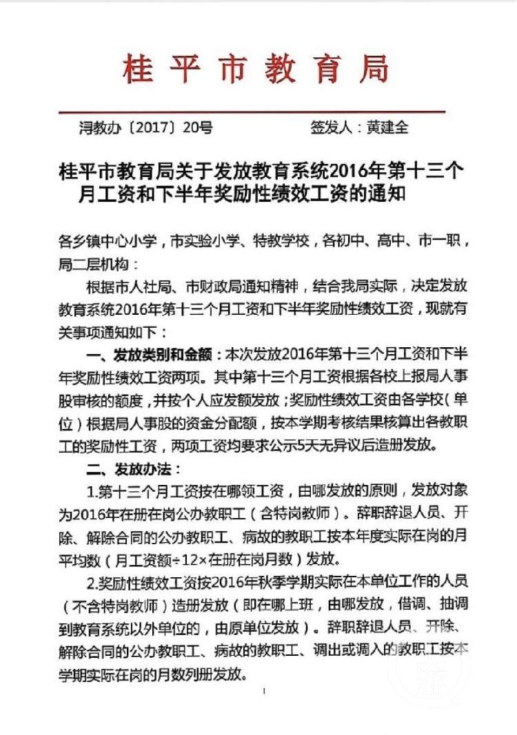 """广西桂平市教师""""第十三个月工资""""成谜:教师们称被长期拖欠,副市长说没这说法"""