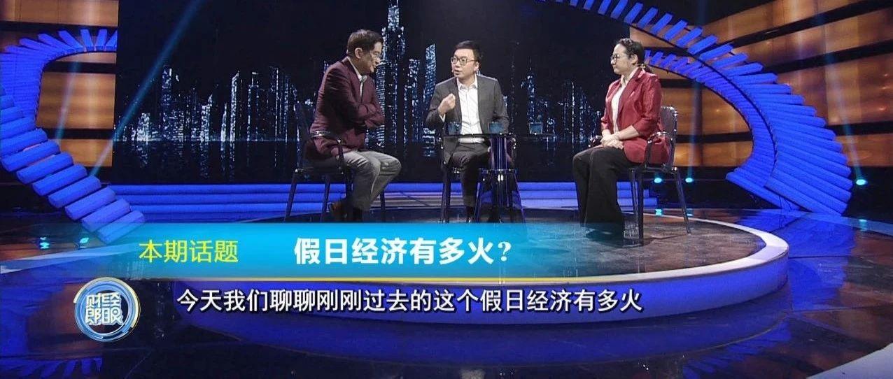 郎咸平&张春蔚:三加七在什么情况下等于八?