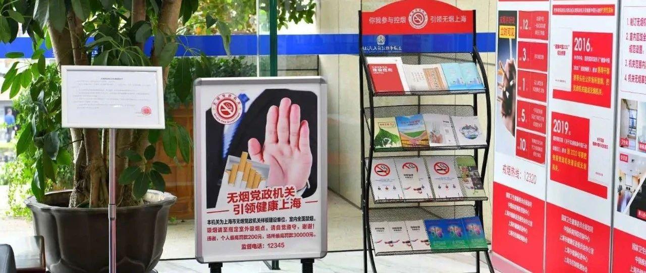 全过程、全方位、全媒体——上海无烟党政机关建设传播力位居全国榜首!