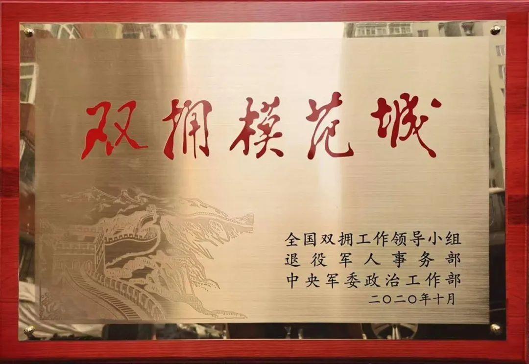 热烈祝贺!浦东新区再次荣膺全国双拥模范城