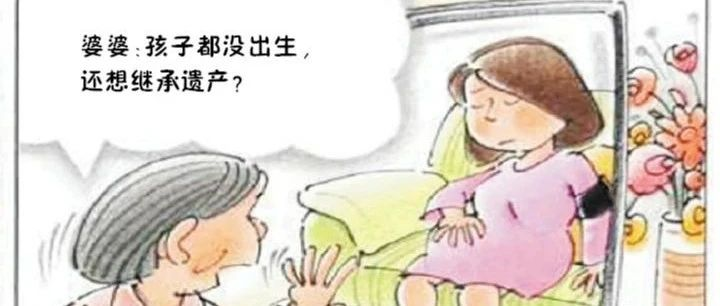 胎儿也有继承权吗?|《新民康里》⑥