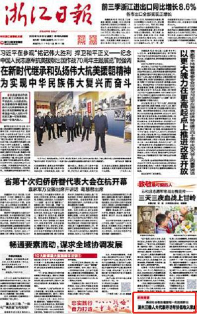 浙江日报关注:湖州三级人大代表寻访帮扶低收入家庭