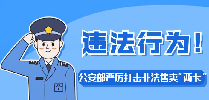 """【网警提醒】""""断卡""""行动,非法买卖、租借""""两卡""""将承担严重后果!"""