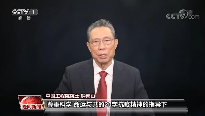 钟南山:长假接待6.37亿国内外游客,证明我国疫情得到很好控制