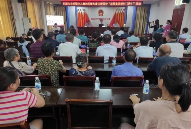 [聚焦]芜湖市深入开展儿童关爱保护政策宣讲进村居活动