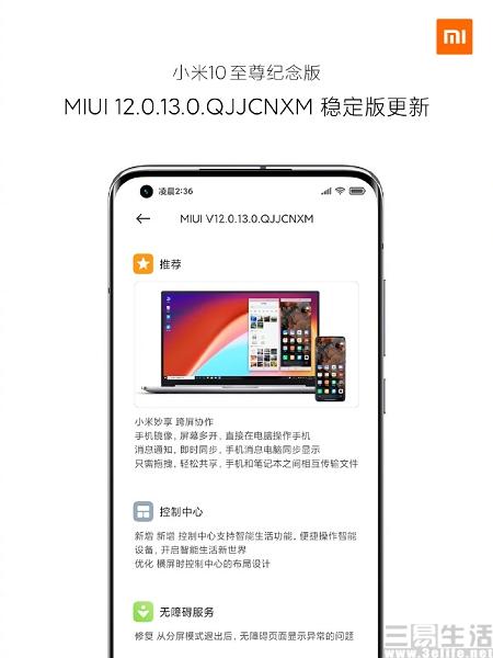 小米推出跨屏协作功能,已适配小米10至尊纪念版