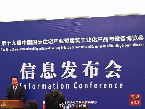 第十九届中国住博会将于11月5日至7日在北京举行图片
