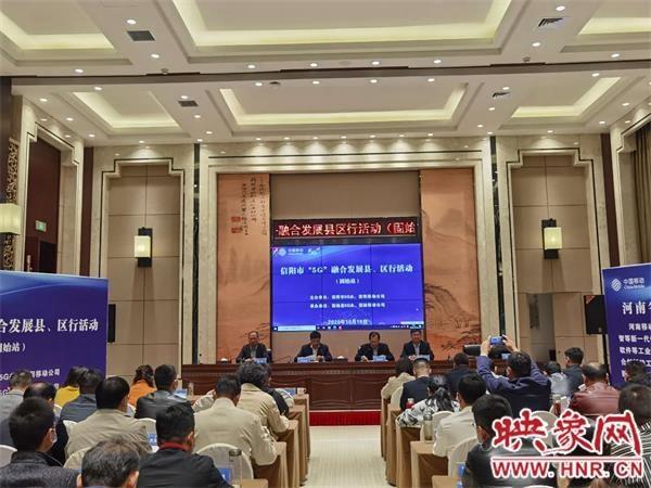 信阳市5G融合发展县、区行活动启动