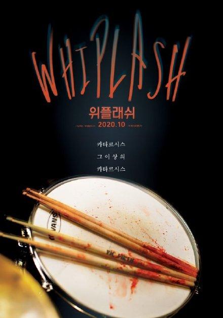 电影《爆裂鼓手》发布预告,将在韩国重映图片
