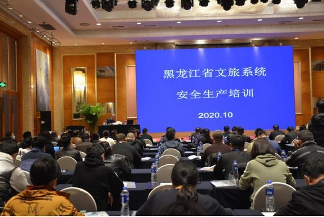 黑龙江省文旅系统安全生产培训在哈举办