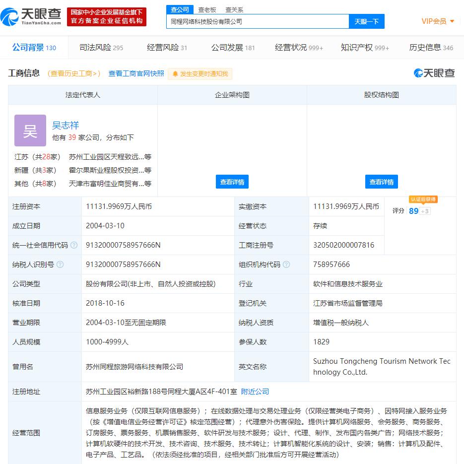"""同程网络科技股份有限公司注册""""同程直播""""、""""同程主播""""商标"""