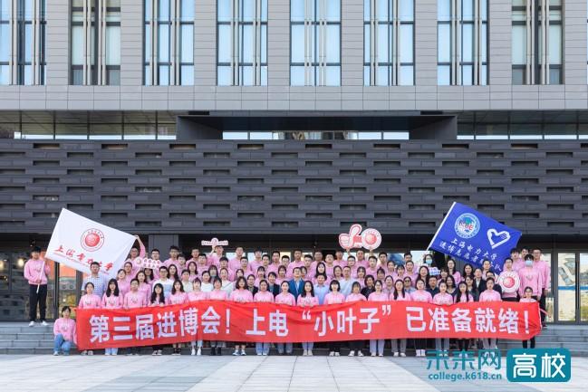 上海电力大学举行第三届进博会志愿者上岗启动仪式