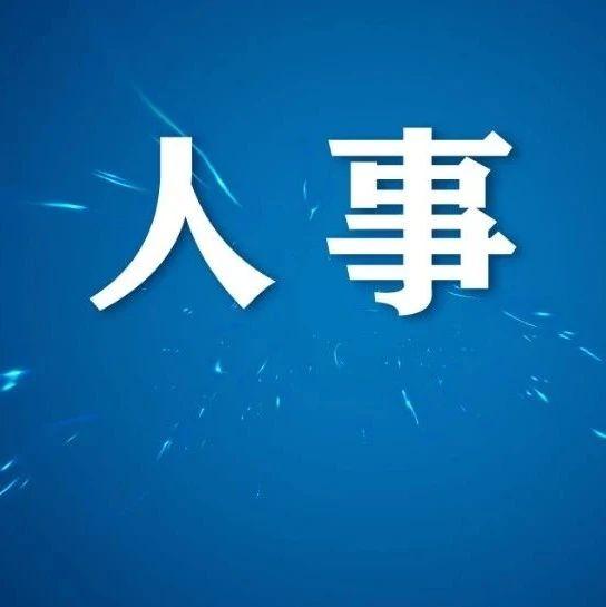 兰州市人民政府关于刘军等同志职务任免的通知