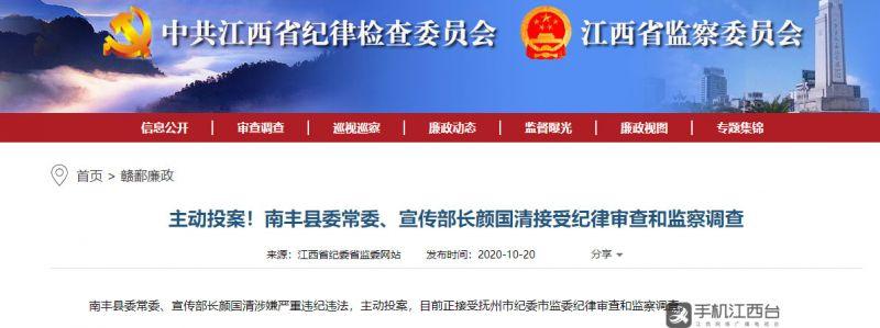 主动投案!南丰县委常委、宣传部长颜国清接受审查调查
