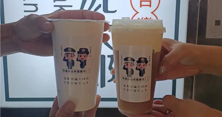 派出所+奶茶店=?