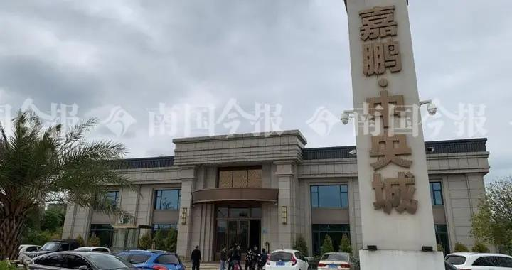 法院裁定受理嘉鹏·中央城房开商破产清算,柳州数百购房者盼拿回血汗钱