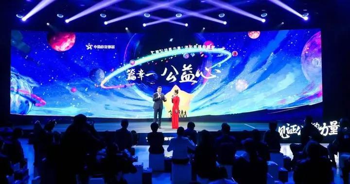 汇聚公益星力量 添彩幸福中国梦