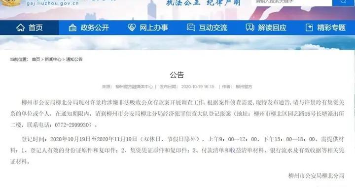 """涉非法集资和非法吸收公众存款!柳州警方对""""坤朵朵""""案连发3条公告"""