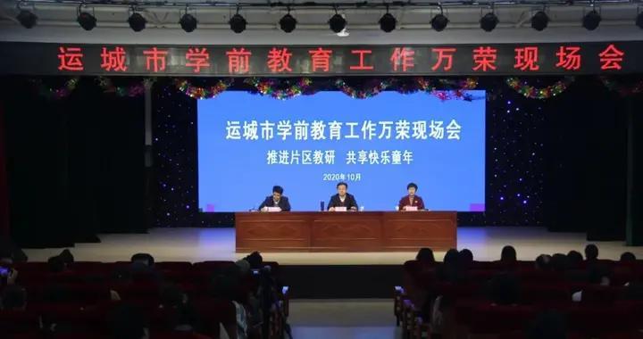 全市学前教育工作现场会在万荣县隆重召开
