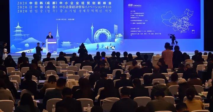 2020中日韩(成都)中小企业经贸创新峰会在蓉举行