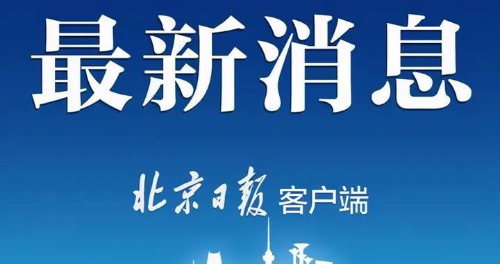"""涉多项罪名!湖南湘潭市委政法委原副书记陈震龙被""""双开"""""""