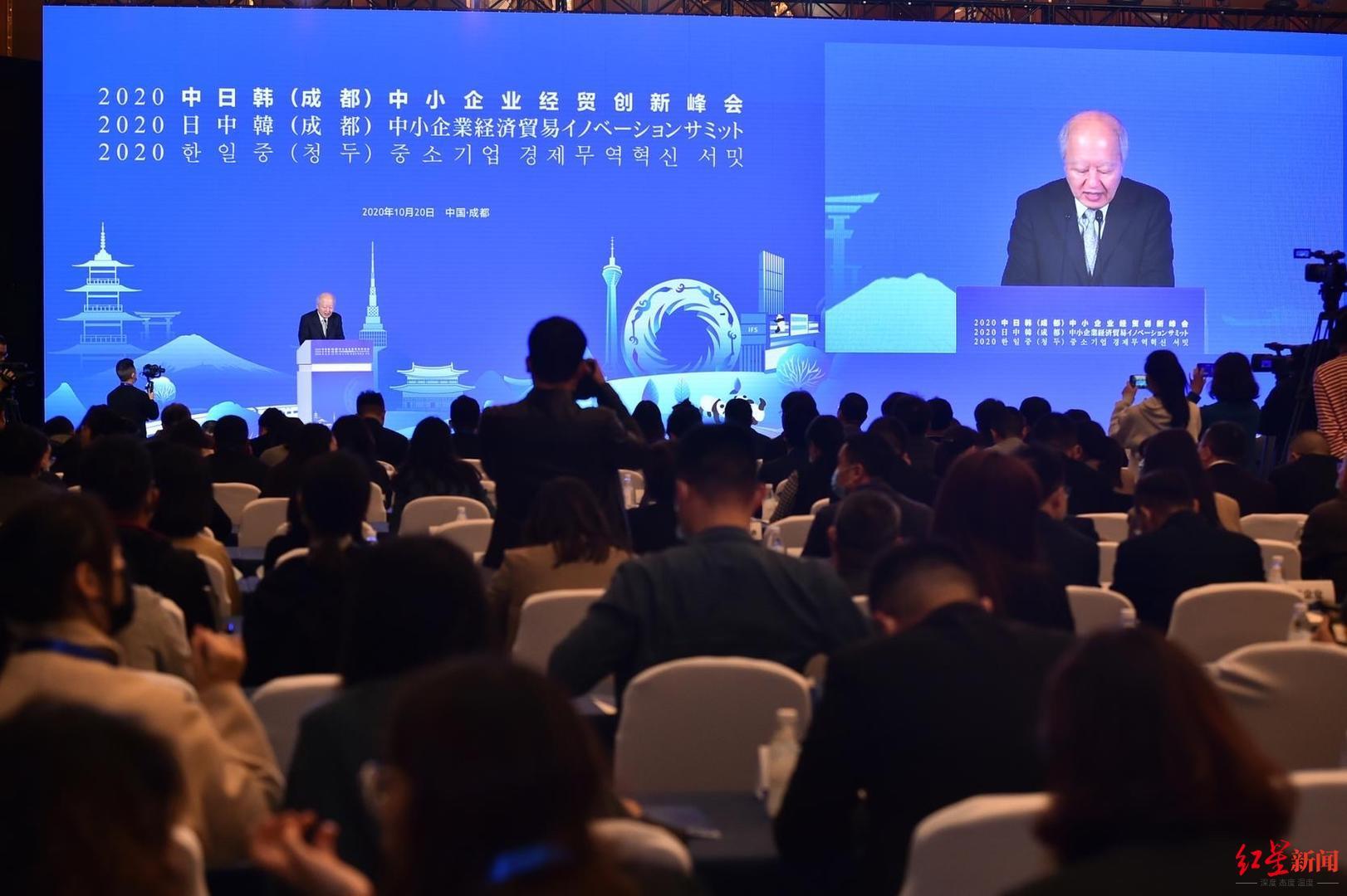合作升级!2020中日韩(成都)中小企业经贸创新峰会开幕