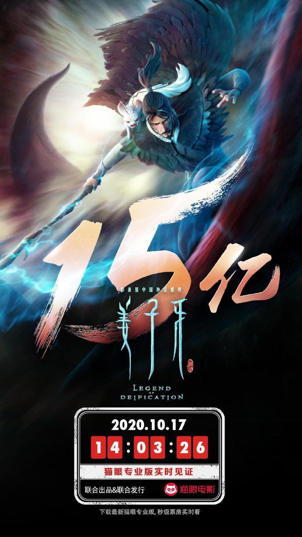 国产动画电影《姜子牙》累计票房突破15亿