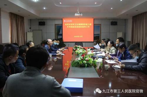 九江市卫健委党委委员、副主任苏静林一行莅临九江市第三人民医院验收考核卫生健康服务能力提升工程项目
