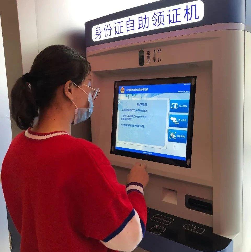 @安徽人,今天起,办身份证、临时证……超方便!