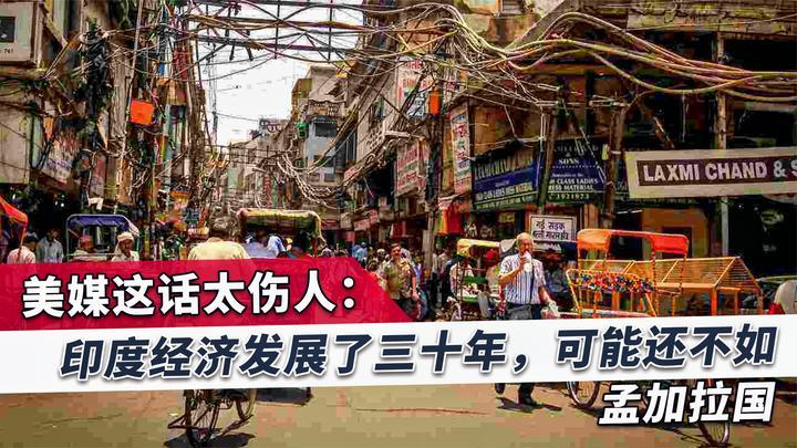 美媒:印度一直想成为下一个中国,却发现经济可能还不如孟加拉国