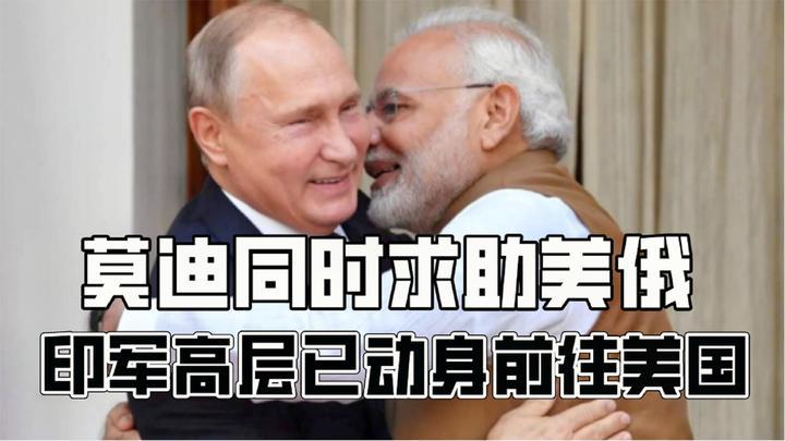 印度还能撑多久?莫迪接连求助美俄,军方高层已启程赴美