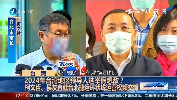 2024年台湾地区领导人选举假想敌?柯文哲、侯友宜频频交锋!