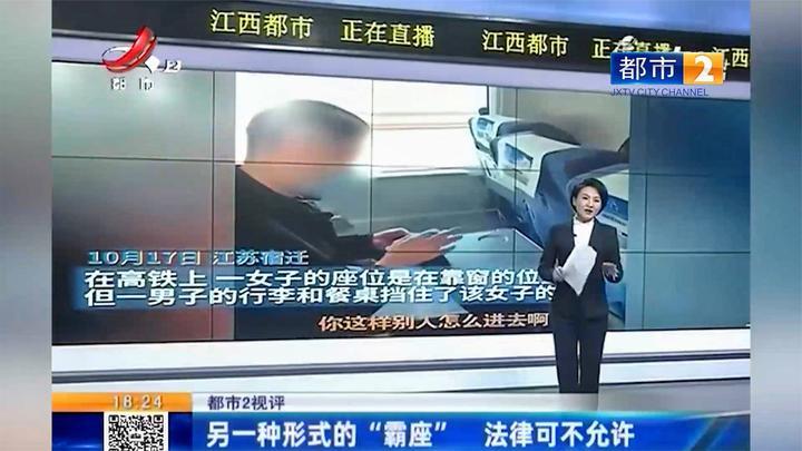 江西热榜:一男子拒绝给内侧座位旅客让行:我有义务为你服务吗