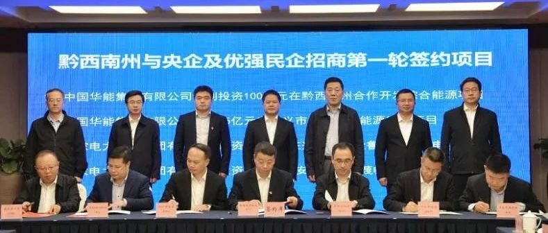 黔西南州在京招商引资项目集中签约仪式举行