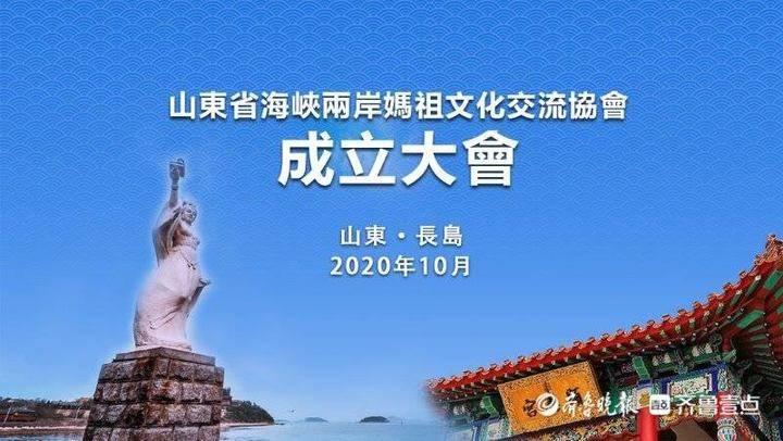 山东省海峡两岸妈祖文化交流协会成立大会在烟台长岛举行