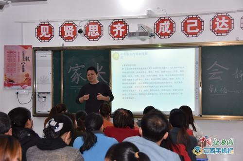金溪县实验中学召开初三年级家长会(图)
