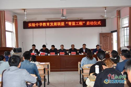 """金溪县实验中学教育发展联盟举行""""青蓝工程""""启动仪式(图)"""