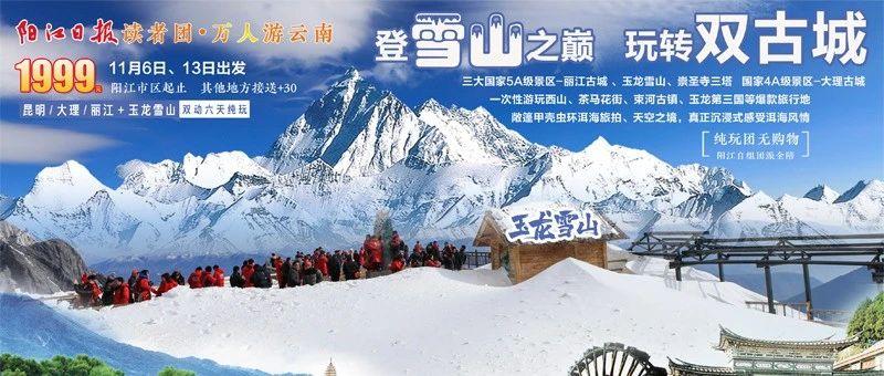 登雪山之巅,玩转双古城,¥1999元昆明、大理、丽江、玉龙雪山双动纯玩六天