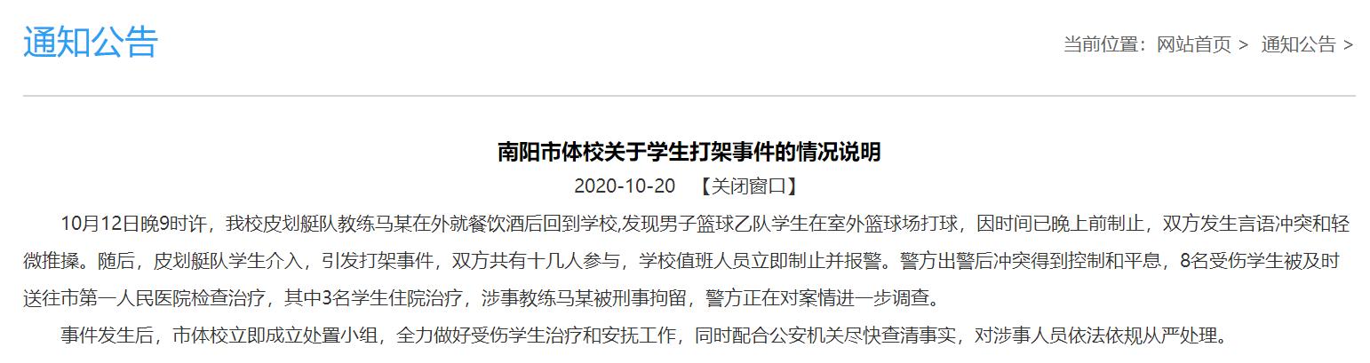 """南阳体校通报""""教练酒后与学生打架"""":3名学生住院治疗,涉事教练被刑拘"""