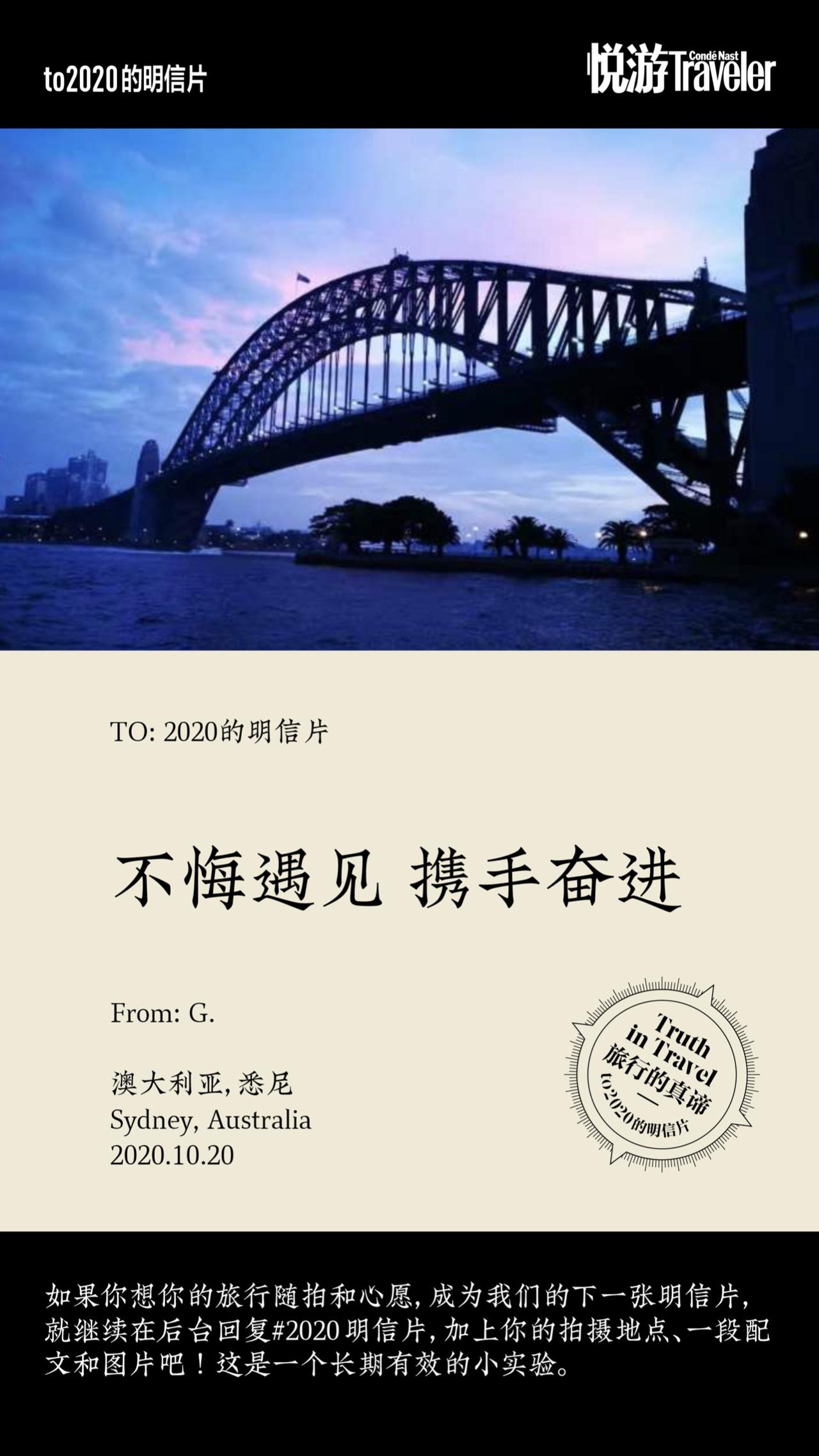 2020明信片