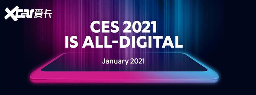 CES消费电子展于明年1月11日线上举办