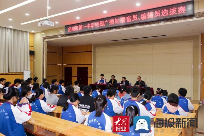青春放飞梦想 行动点亮未来 ——定陶一中广播站举行播音员、编辑员选拔赛