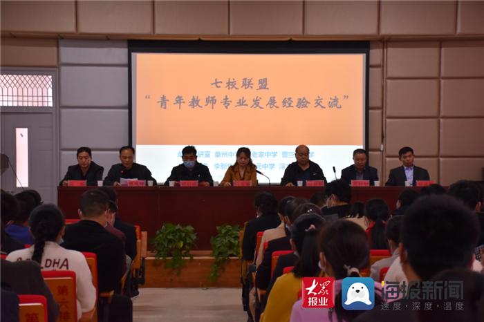"""单县举办七校联盟""""青年教师专业发展与成长经验交流会"""""""