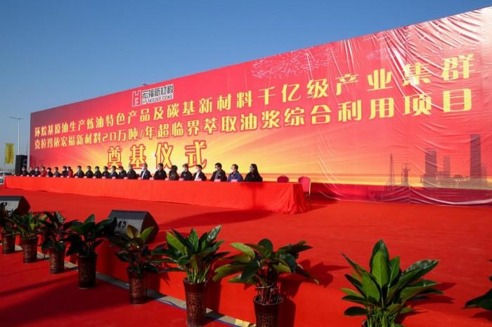 克拉玛依宏福新材料公司超临界萃取油浆综合利用项目圆满奠基